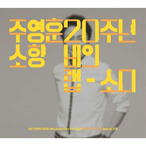 [Single] Sohyang - Joo Young Hoon 20th Anniversary Album