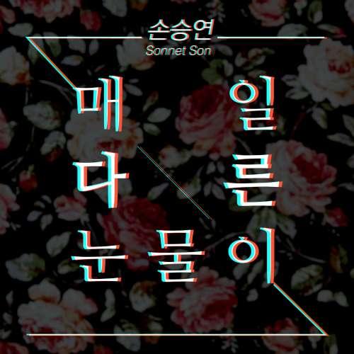 [Single] Sonnet Son - Sonnet Blooms