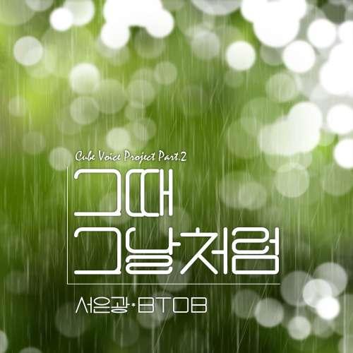 [Single] Seo Eun Kwang - Cube Voice Project Part.2