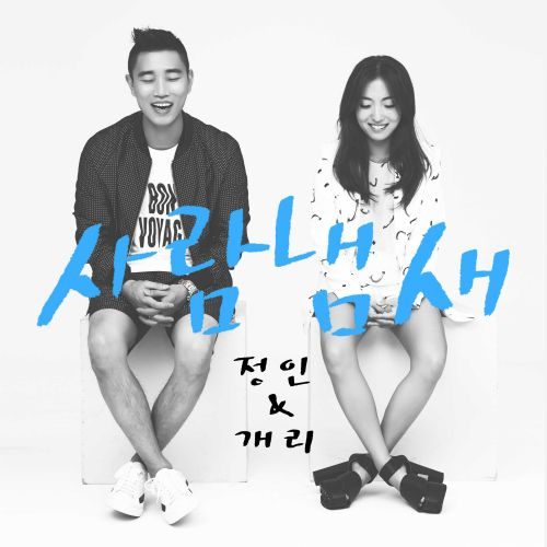 [Single] Jung In & Gary - Your Scent