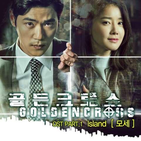 [Single] Mose - Gnewen Cross OST Part.1