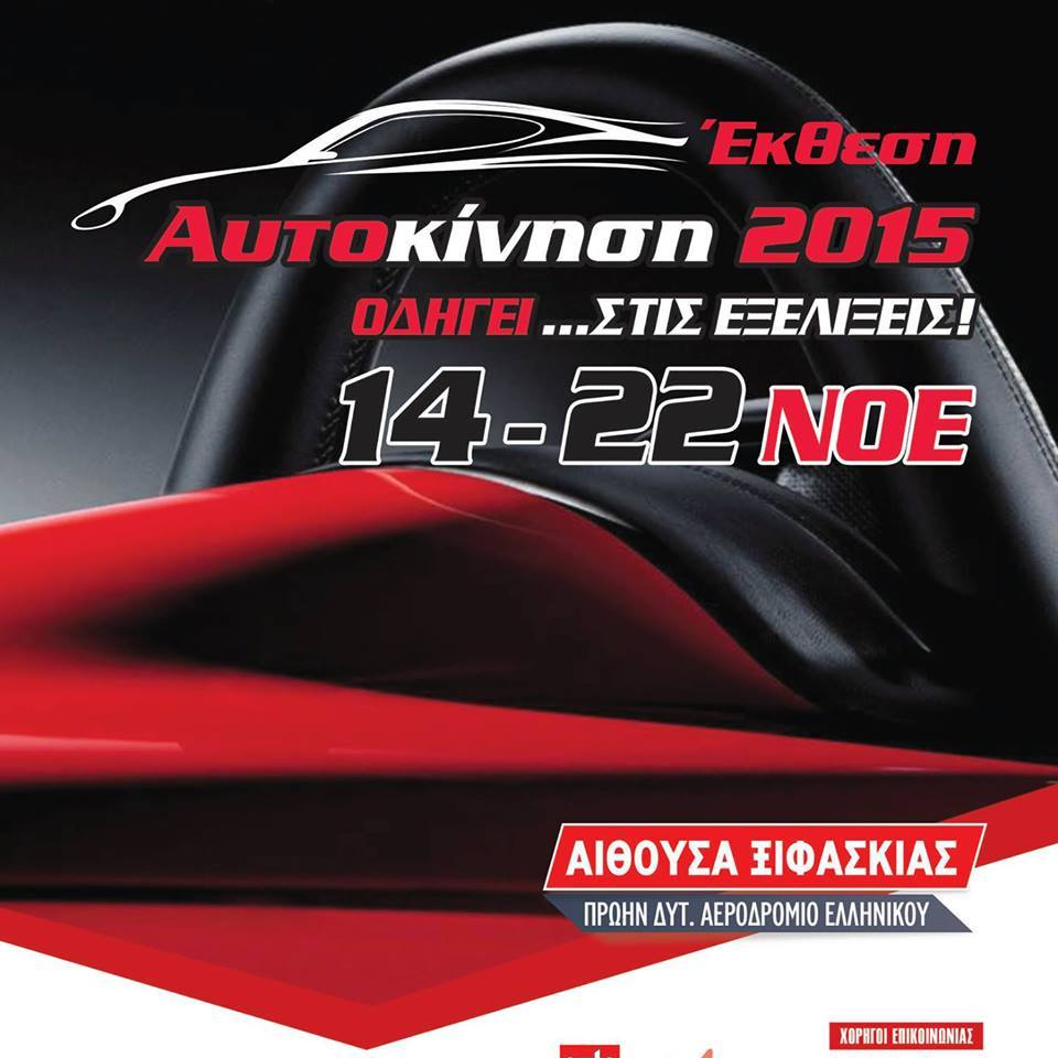 Autoκίνηση FISIKOΝ 2015 6y7ak6