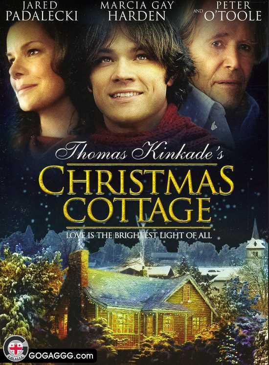 საშობაო კოტეჯი   Christmas Cottage