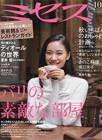 Couverture magazine japonais 2