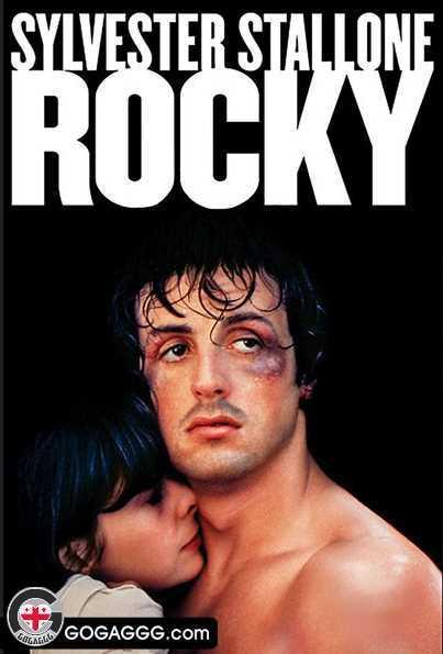 Rocky / როკი (1976/ქართულად)