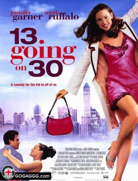 13 Going on 30 | 13-დან 30-ში (2004/ქართულად)