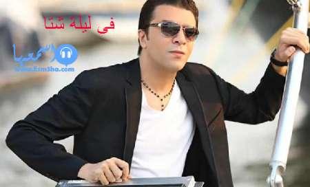 d97058b40 كلمات اغنية مصطفى كامل فى ليلة شتا 2014 كاملة