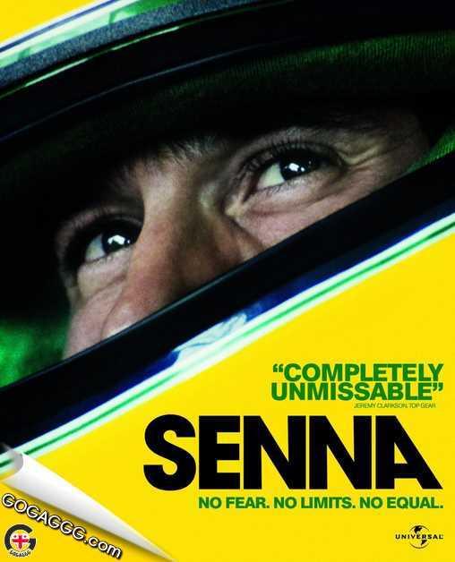 სენა | Senna