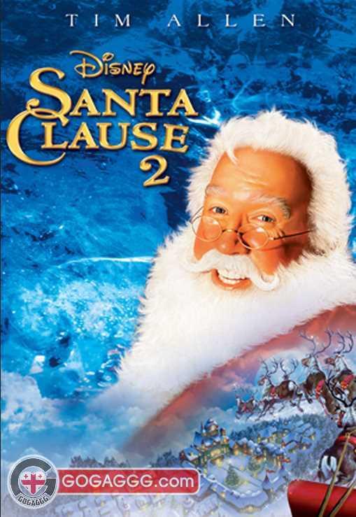 The Santa Clause 2 | სანტა კლაუსი 2 (ქართულად)