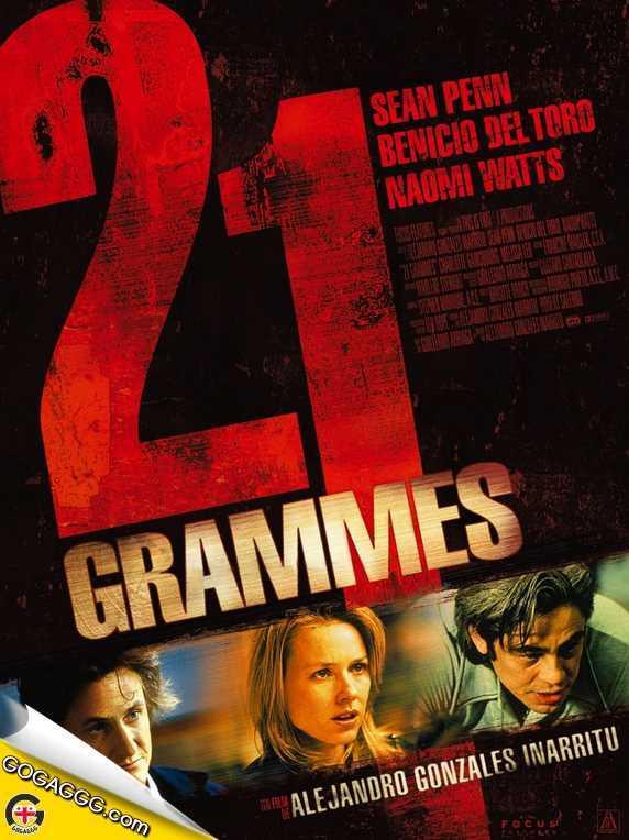21 Grams / 21 გრამი (2003/ქართულად)