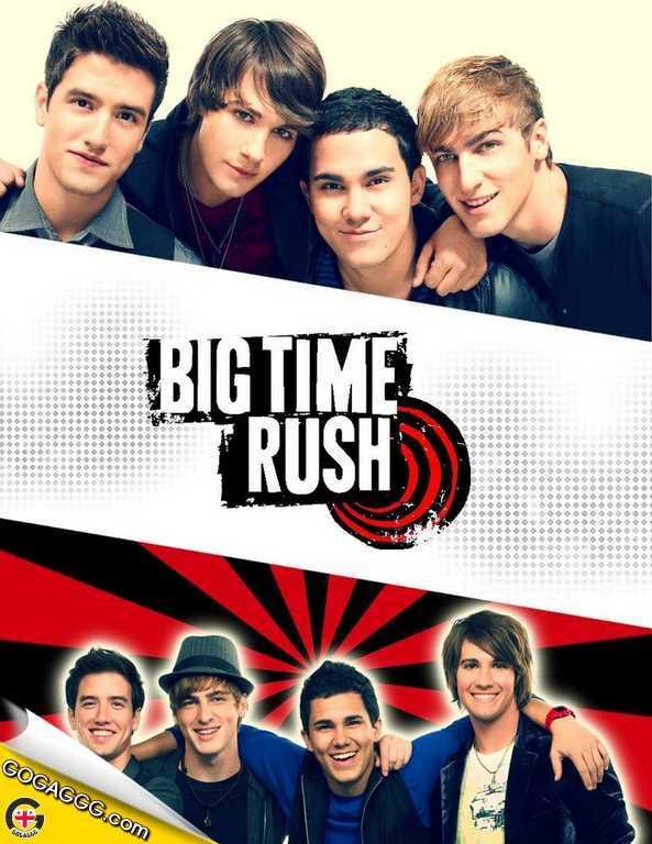 Big Time Rush | ბიგ თაიმ რაში