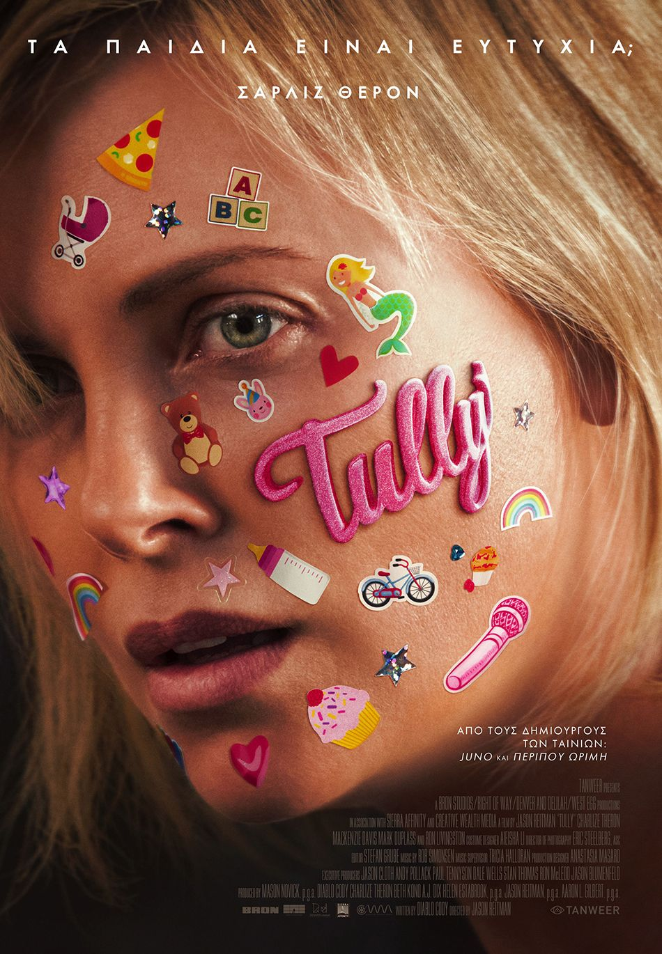 Tully: Τα παιδιά είναι ευτυχία; (Tully) Poster Πόστερ