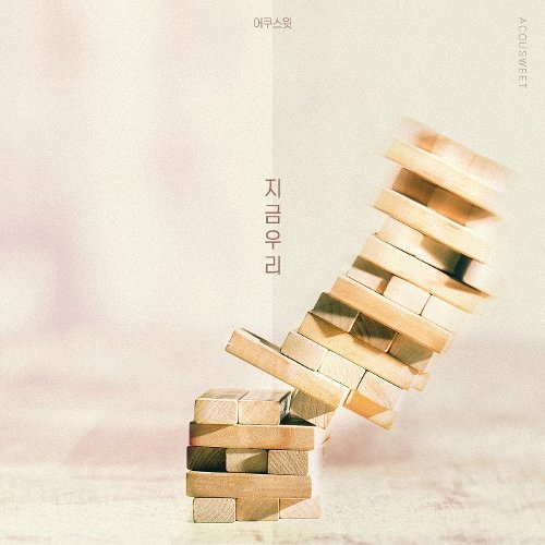 Download Acousweet - 지금, 우리 (Ost Sunny Again Tomorrow Part.2) Mp3