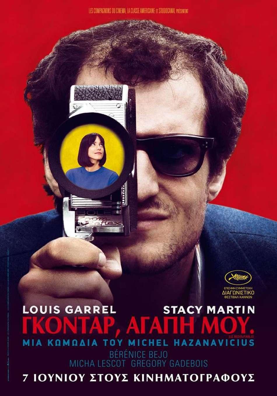 Γκοντάρ, Αγάπη μου (Le Redoutable) Poster Πόστερ