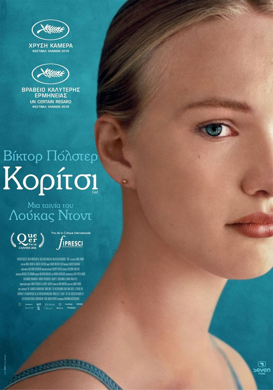 Κορίτσι (Girl) Poster Πόστερ