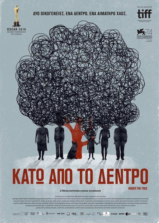 Κάτω από το Δέντρο (Undir Trénu / Under The Tree) Poster Πόστερ