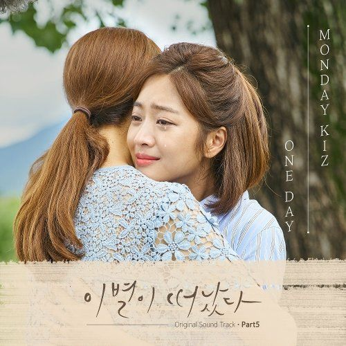 Download Monday Kiz - One Day (OST Goodbye to Goodbye Part.5) Mp3