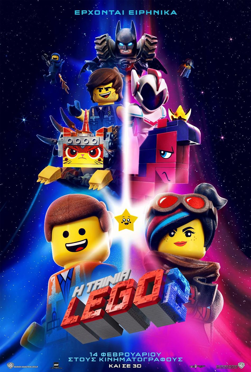 Η Ταινία Lego 2 (The Lego Movie 2: The Second Part) Poster