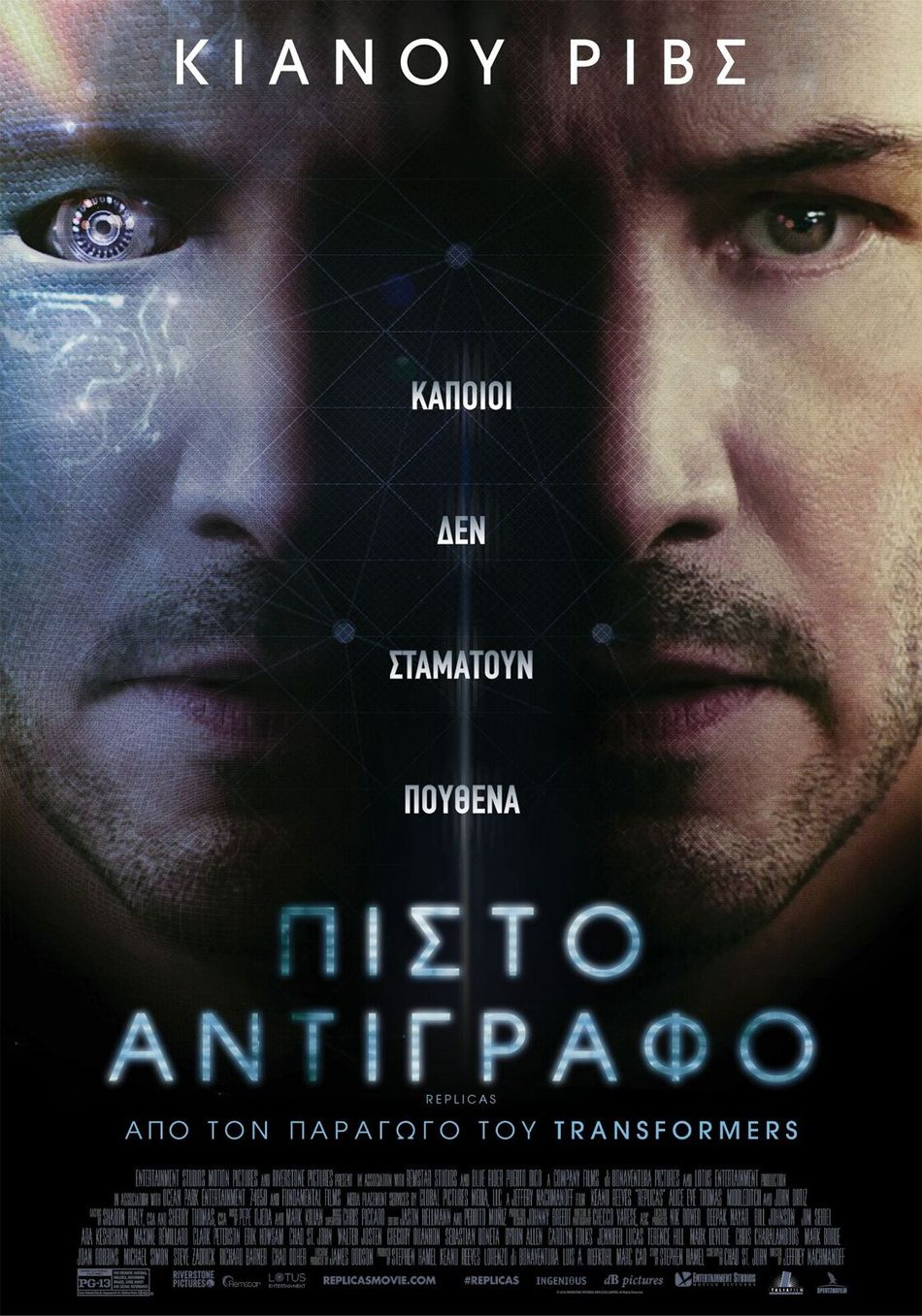 Πιστό Αντίγραφο (Replicas) Poster