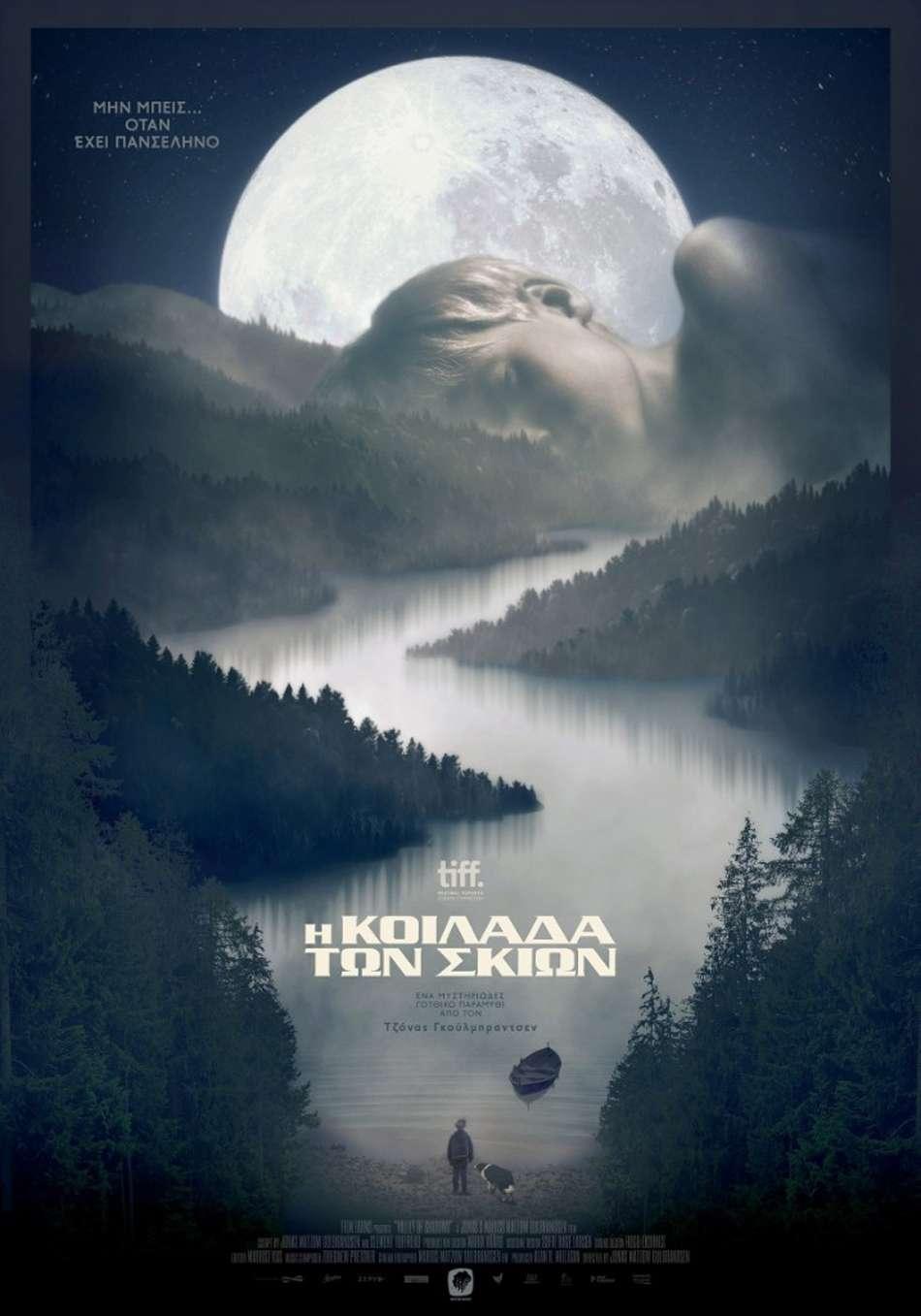 Η Κοιλάδα των Σκιών (Valley of Shadows) Poster
