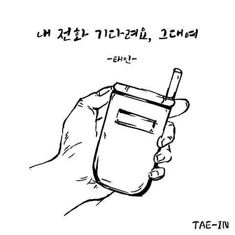 Download Taein - 내 전화 기다려요, 그대여 Mp3