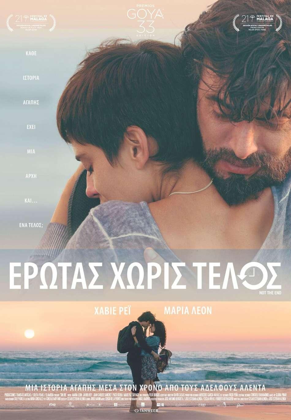 Έρωτας Χωρίς Τέλος (Sin Fin) Poster