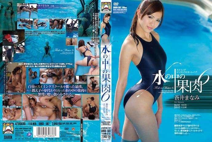 [SHKD507] Swimming Instructor Rape, Fruits of the Sea 6 Manami Aoi