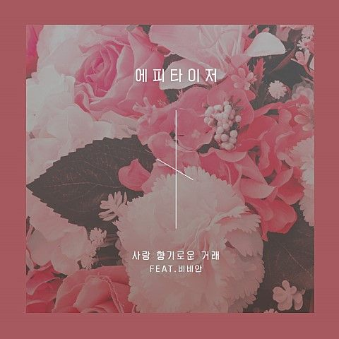 Download appetizer - 사랑 향기로운 거래 (Feat. Vivian Girls) Mp3