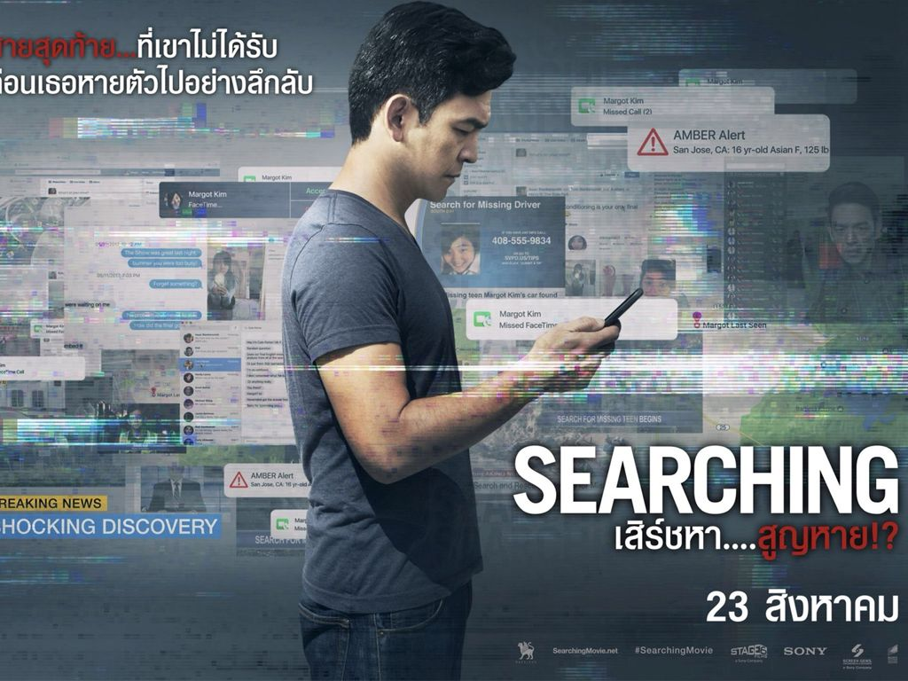 Searching Quad Poster Πόστερ