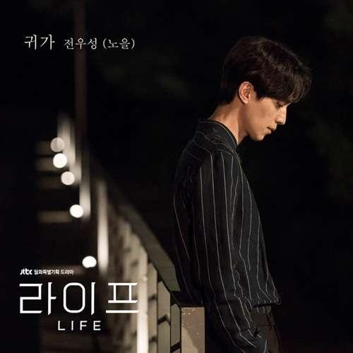 Jeon Woo Sung Lyrics 가사