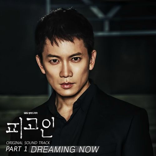 Dong Woon (BEAST) - Defendant OST Part.1 - Dreaming Now K2Ost free mp3 download korean song kpop kdrama ost lyric 320 kbps