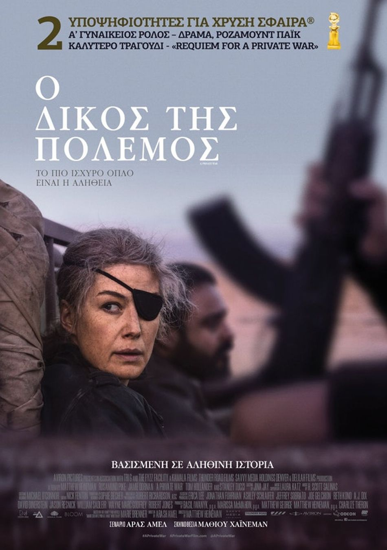 Ο Δικός της Πόλεμος (A Private War) Poster