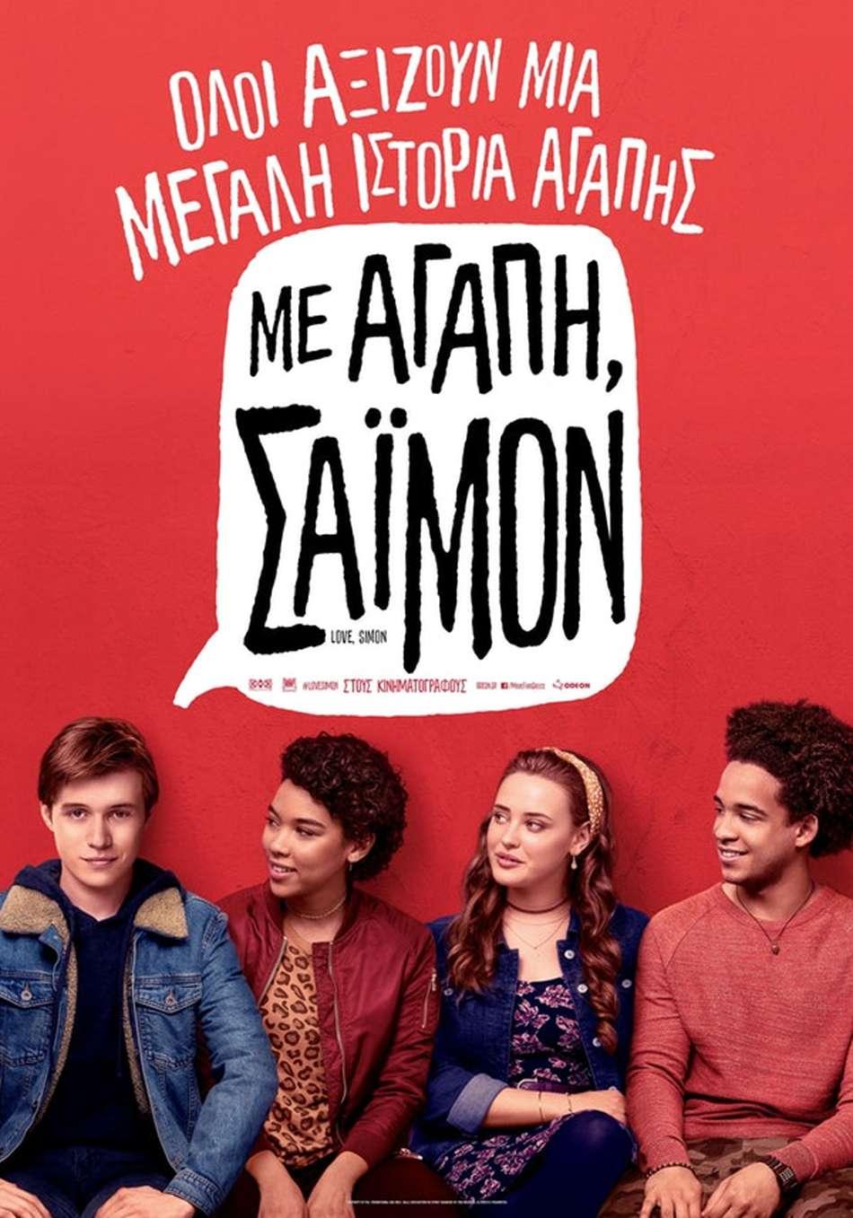 Με αγάπη, Σάιμον (Love, Simon) Poster Πόστερ