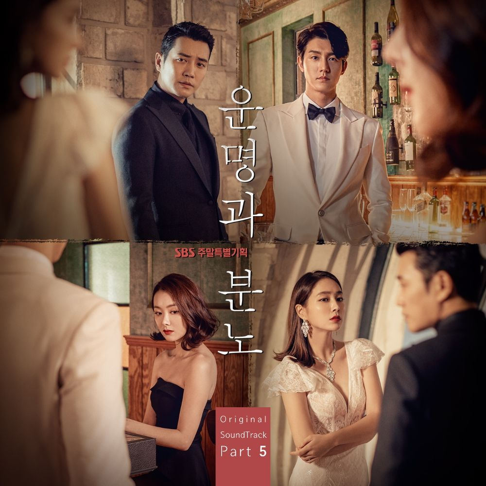 Download Single Jung Se Hun Fates And Furies Ost Part 5