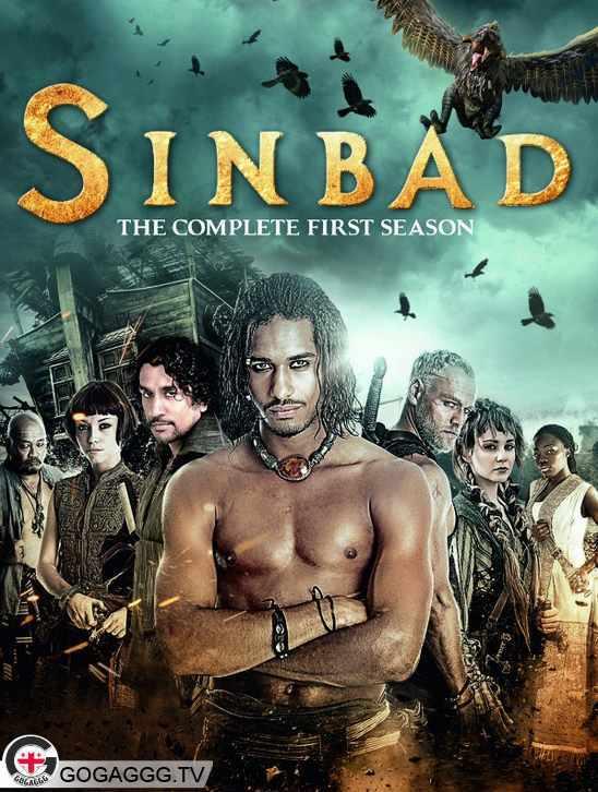 Sinbad | სინბადი (ქართულად)