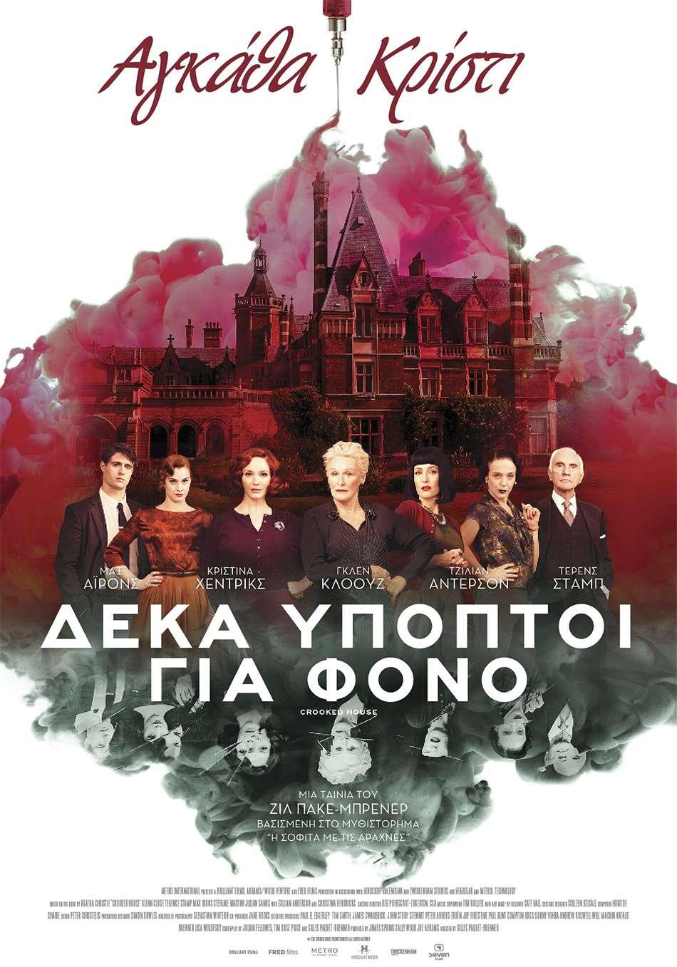 Δέκα ύποπτοι για φόνο (Crooked House) Poster Πόστερ