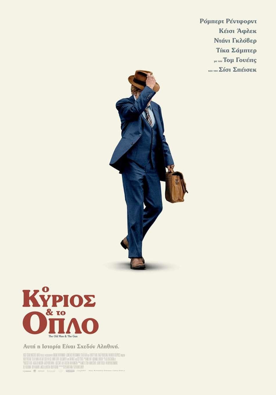 Ο Κύριος & το Όπλο (The Old Man & the Gun) Poster Πόστερ