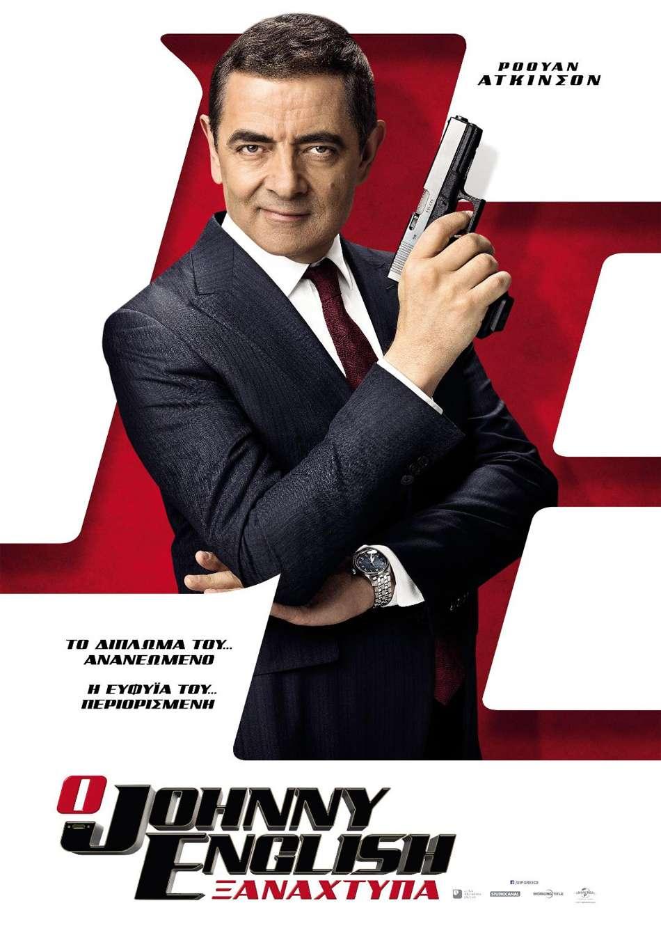 Ο Johnny English Ξαναχτυπά (Johnny English Strikes Again) Poster Πόστερ