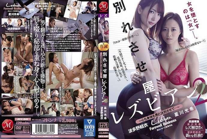 [JUY545] The Homewrecker Lesbian Series 2 – She'll Break You Up From Your Man, In Both Body And Soul… – Yui Hatano Mitsuki Hoshikawa