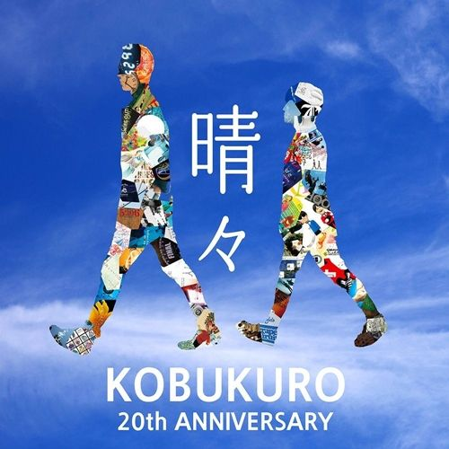 Kobukuro Lyrics 歌詞
