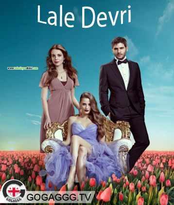 ტიტების დრო | Lale Devri
