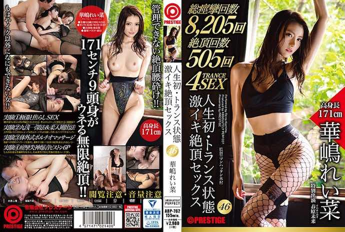 [ABP762] Her First Ever Trance Orgasmic Spasmic Sex Session 46 This 171cm Tall Girl Is Moaning And Groaning In Infinite Orgasms!! Reina Kashima