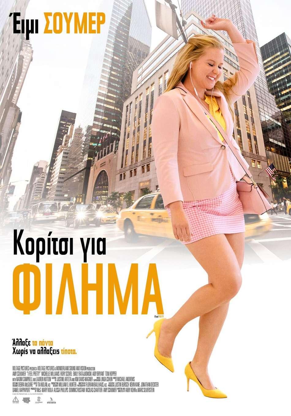 Κορίτσι για Φίλημα (I Feel Pretty) Poster