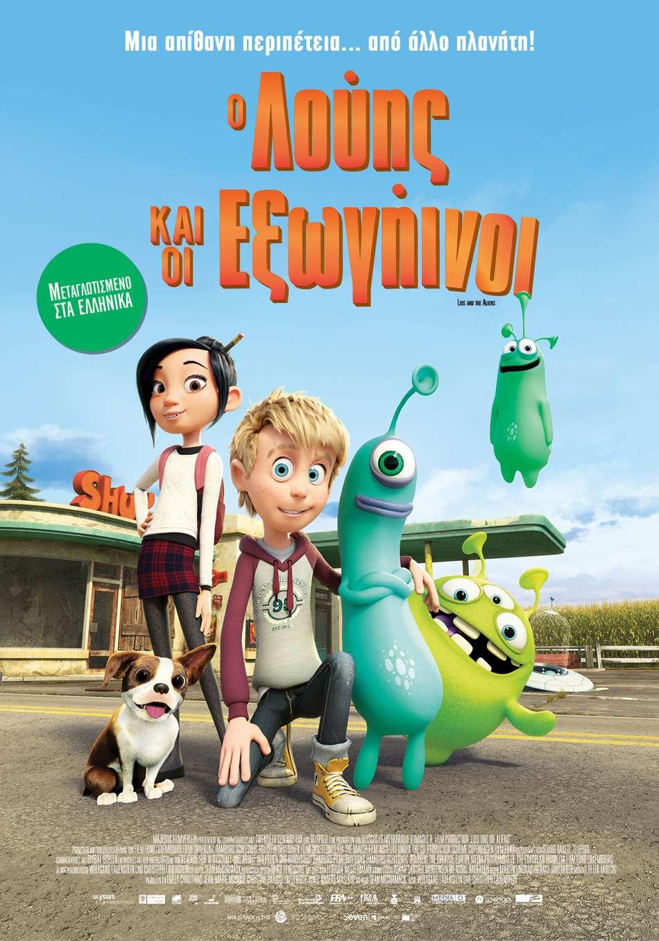 Ο Λούης και οι Εξωγήινοι (Luis and the Aliens) Poster