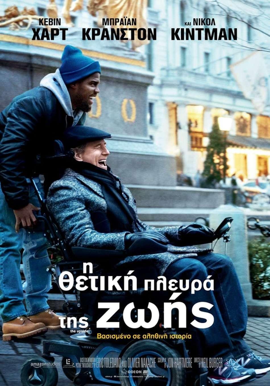 Η Θετική Πλευρά της Ζωής (The Upside) Poster