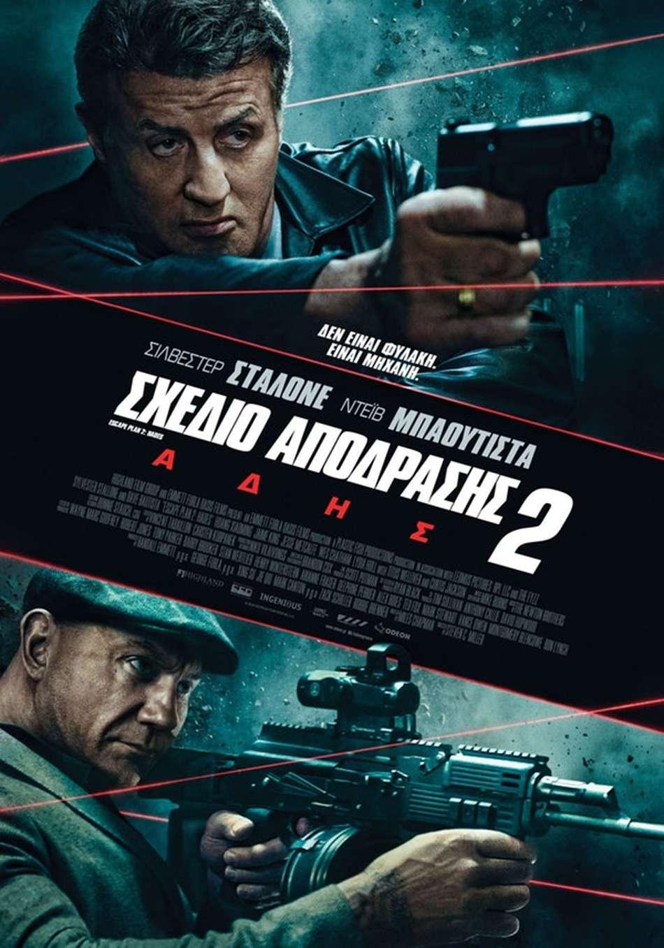 Σχέδιο Απόδρασης 2: Άδης (Escape Plan 2: Hades) Poster Πόστερ