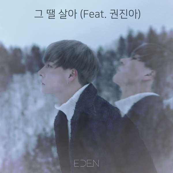 [Single Album] EDEN - EDEN Single 'URBAN HYMNS' MP3