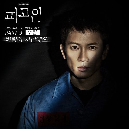 Suran - Defendant OST Part.3 - The Wind is Cold K2Ost free mp3 download korean song kpop kdrama ost lyric 320 kbps