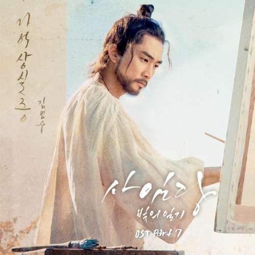 Kim Bum Soo - Saimdang, Memoir of Colors OST Part.7 - Amnesia K2Ost free mp3 download korean song kpop kdrama ost lyric 320 kbps
