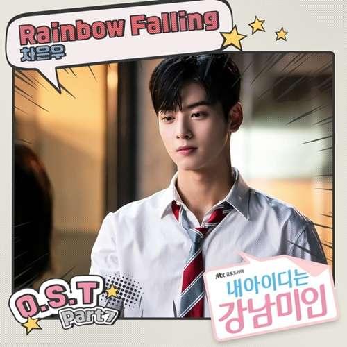 Cha Eung Woo ASTRO Lyrics